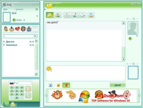 Скріншот ICQ для Windows 10