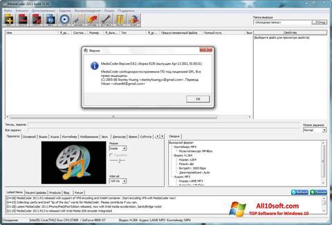 Скріншот MediaCoder для Windows 10